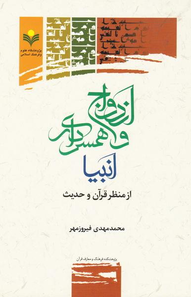ازدواج و همسرداری انبیا از منظر قرآن و حدیث