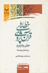 خطاهای قرآن پژوهی جان ونزبرو: ریشه ها و پیامدها