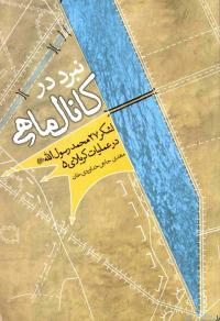نبرد در کانال ماهی: لشکر 27 محمد رسول الله (ص) در عملیات کربلای 5