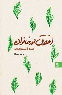 اخلاق در خانواده: از منظر قرآن و نهج البلاغه