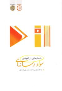 جستارهایی در آموزش سواد رسانه ای