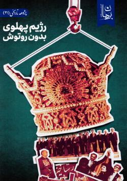 رژیم پهلوی بدون روتوش