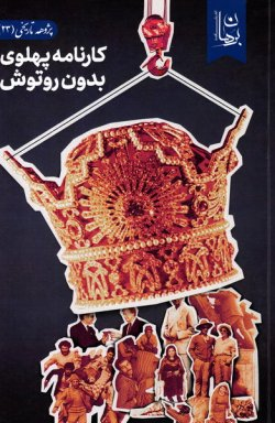 کارنامه پهلوی بدون روتوش