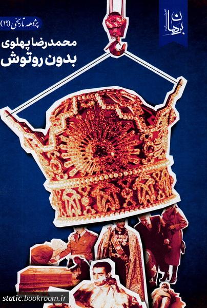 محمدرضا پهلوی بدون روتوش