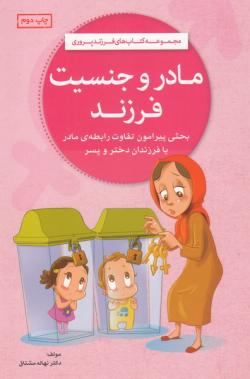 مجموعه کتاب های فرزندپروری: مادر و جنسیت فرزند