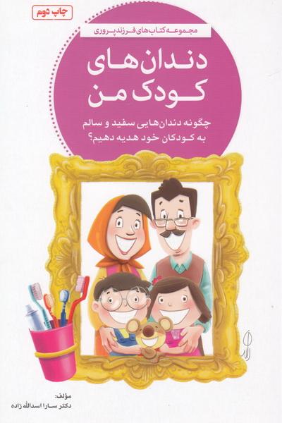 مجموعه کتاب های فرزندپروری: دندان های کودک من