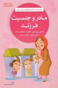 مجموعه کتاب های فرزندپروری (دوره چهار جلدی)