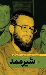 شیر ممد: گذری بر مجاهدت های رزمنده دلاور، حاج محمد سلمانی خوراسگانی
