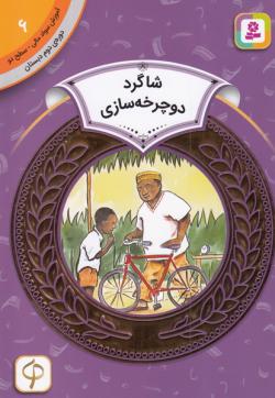 آموزش سواد مالی - سطح دو 6: شاگرد دوچرخه سواری
