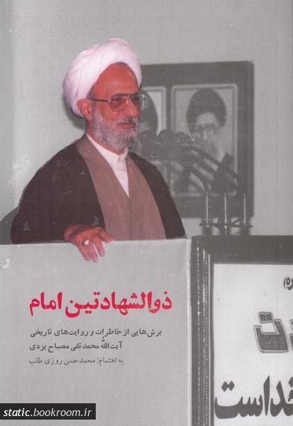 ذوالشهادتین امام: برش هایی از خاطرات و روایت های تاریخی آیت الله محمدتقی مصباح یزدی