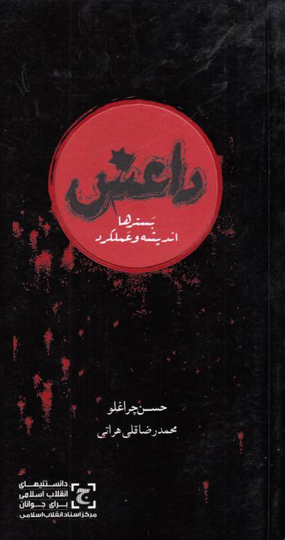 داعش (بسترها، اندیشه و عملکرد)