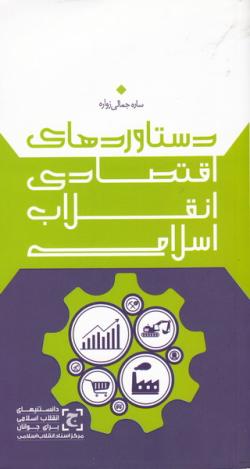 دانستنیهای انقلاب اسلامی برای جوانان 140: دستاوردهای اقتصادی انقلاب اسلامی