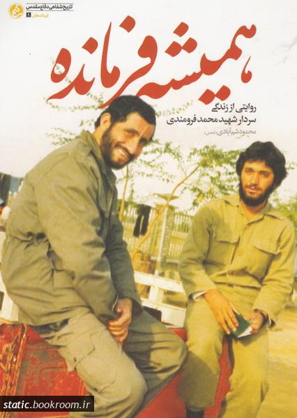 همیشه فرمانده (روایتی از زندگی سردار شهید محمد فرومندی)