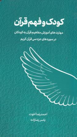 کودک و فهم قرآن: مهارت های آموزش مفاهیم قرآن به کودکان در سوره های جزء 30
