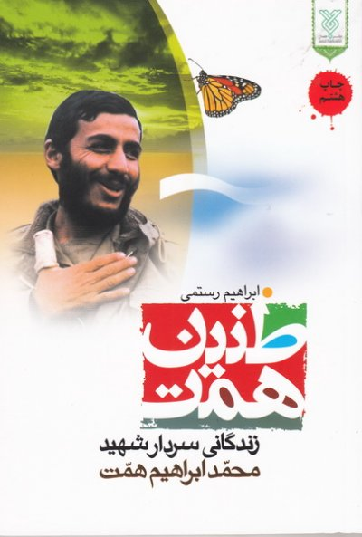 طنین همت: زندگانی سردار شهید محمدابراهیم همت