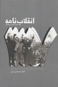 انقلاب نامه: چهارده مقاله در تحلیل زمینه ها، رخدادها و پیامدهای انقلاب اسلامی ایران