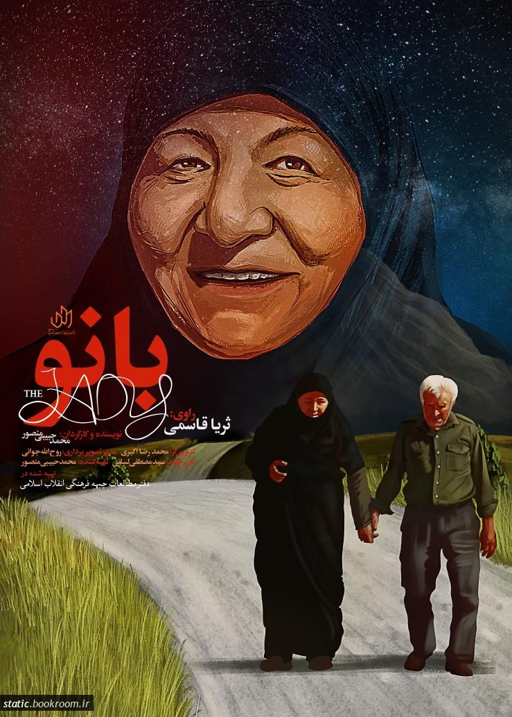 بانو؛ داستان زندگی عصمت احمدیان مادر شهیدان فرجوانی