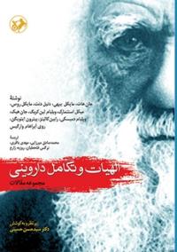 الهیات و تکامل داروینی (مجموعه مقالات)