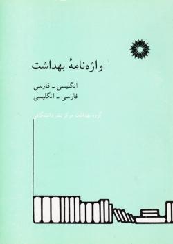 واژه نامه بهداشت: (انگلیسی - فارسی، فارسی - انگلیسی)