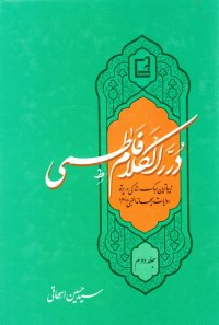 دررالکلام فاطمی سلام الله علیها: زیباترین سبک زندگی در پرتو روایات ریحانه النبی (ص) - جلد اول
