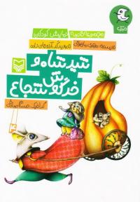 مجموعه قصه نمایش کودکان 4: شیر شاه و خرگوش شجاع
