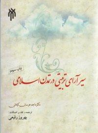 سیر آرای تربیتی در تمدن اسلامی