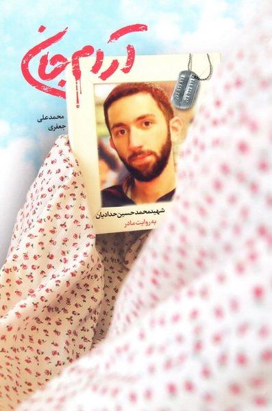 آرام جان: شهید محمدحسین حدادیان به روایت مادر