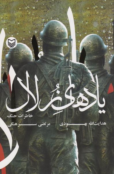 یادهای زلال: خاطرات جنگ