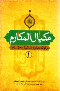 مکیال المکارم: در فوائد دعا برای حضرت قائم علیه السلام - جلد اول