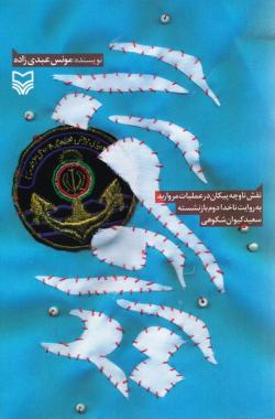 راز مروارید: ناوچه پیکان در عملیات مروارید