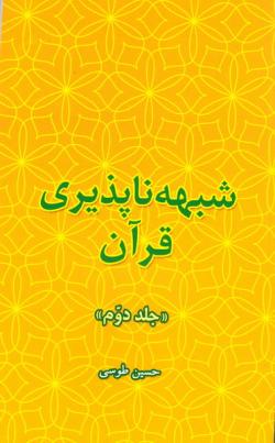 شبهه ناپذیری قرآن - جلد دوم