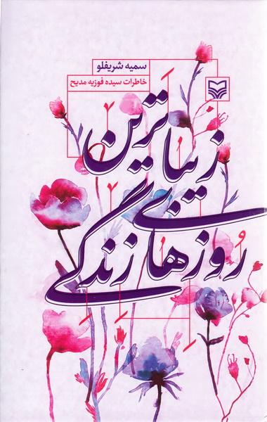 زیباترین روزهای زندگی: خاطرات سیده فوزیه مدیح