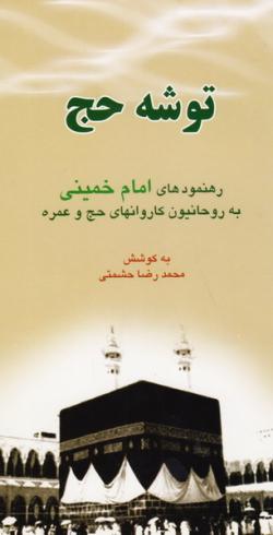 توشه حج: رهنمودهای امام خمینی (س) به روحانیون کاروانهای حج و عمره