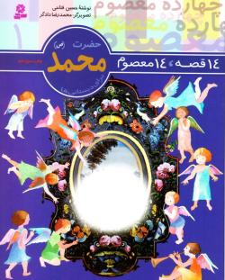 14 قصه 14 معصوم (01) .. حضرت محمد (ص)