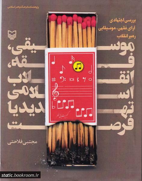 موسیقی، فقه، انقلاب اسلامی تهدید یا فرصت