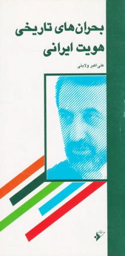 بحران های تاریخی هویت ایرانی