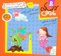 کتابهای نارنجی - هفته 49: ابری که پایین افتاد و 6 قصه دیگر