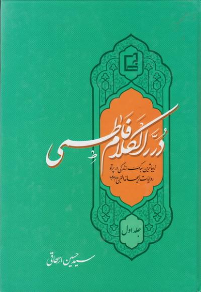 درر الکلام فاطمی سلام الله علیها: زیباترین سبک زندگی در پرتو روایات ریحانه النبی (ص) (دوره پنج جلدی)