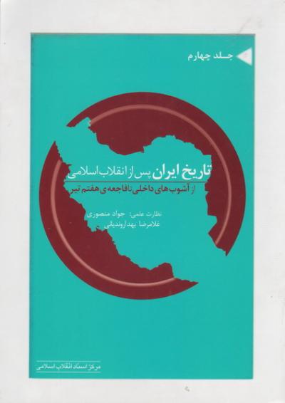 تاریخ ایران پس از انقلاب اسلامی - جلد چهارم: از آشوب های داخلی تا فاجعه هفتم تیر