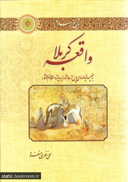 تاریخ اسلام (واقعه کربلا)