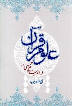 علوم قرآن در اندیشه امام خمینی (س)