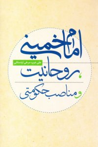 امام خمینی، روحانیت و مناصب حکومتی