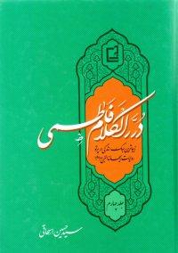 درر الکلام فاطمی سلام الله علیها: زیباترین سبک زندگی در پرتو روایات ریحانه النبی (ص) - جلد چهارم