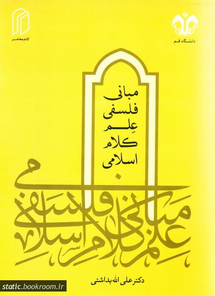 مبانی فلسفی علم کلام اسلامی