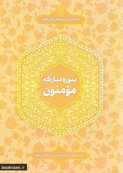حفظ تدبری سوره های قرآن مجید 33: سوره مبارکه مومنون