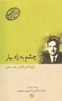 چشم به راه بهار: گزیده شعر گلشن کردستانی