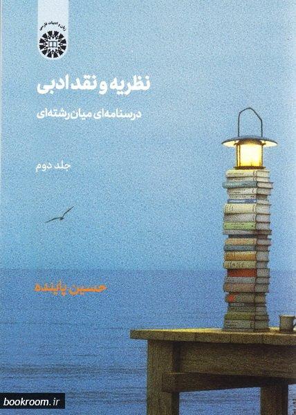نظریه و نقد ادبی: درسنامه ای میان رشته ای - جلد دوم