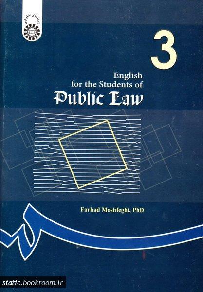 انگلیسی برای دانشجویان رشته حقوق عمومی