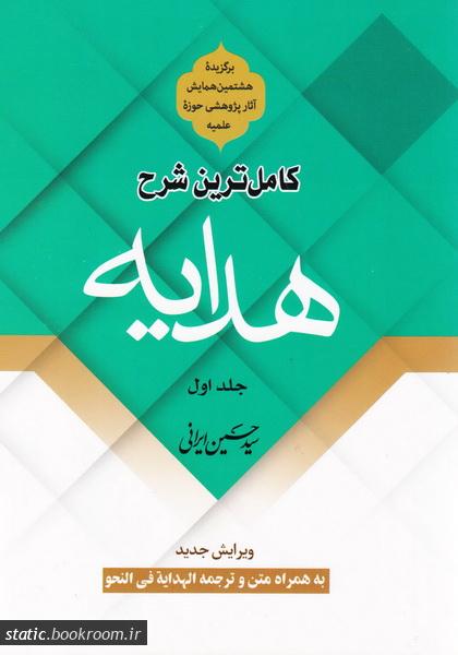کاملترین شرح الهدایه فی النحو - جلد اول