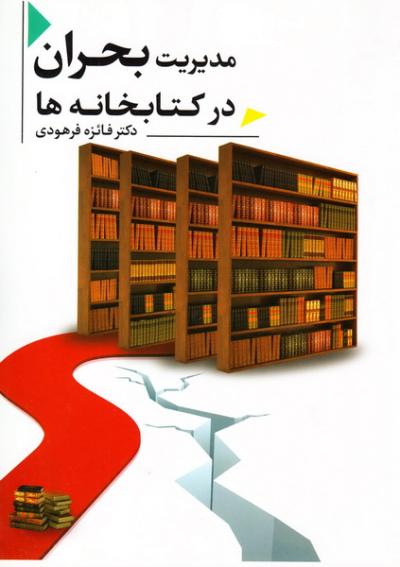 مدیریت بحران در کتابخانه ها